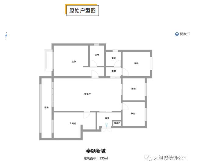 泰颐新城135㎡户型图